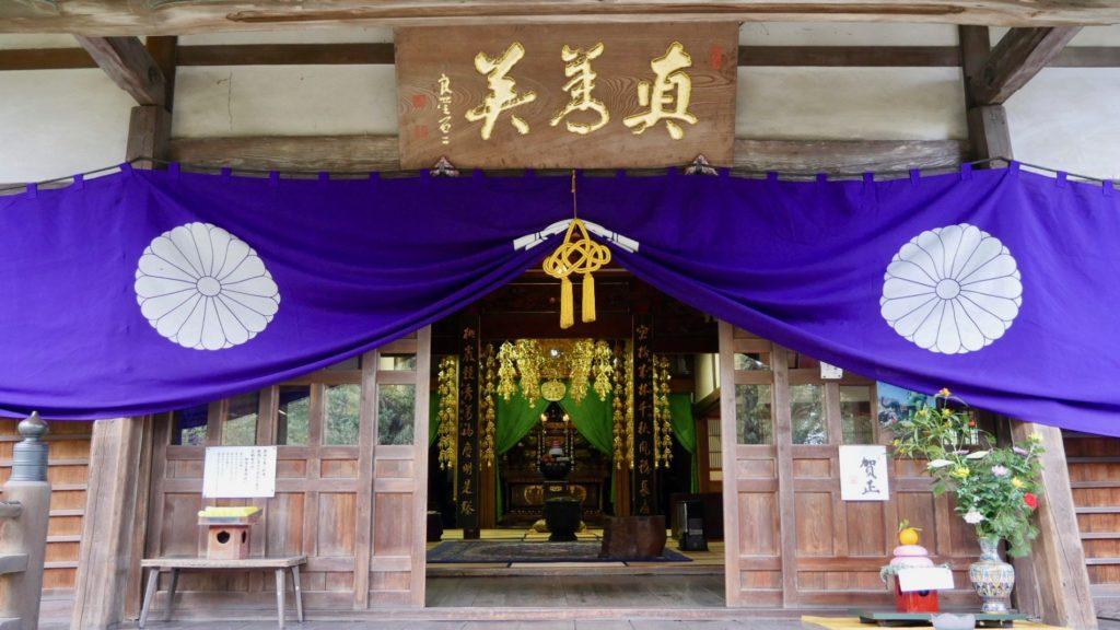 Tougan-ji in Nagoya