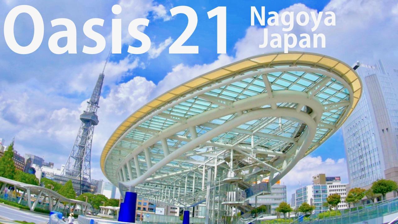 オアシス21・テレビ塔