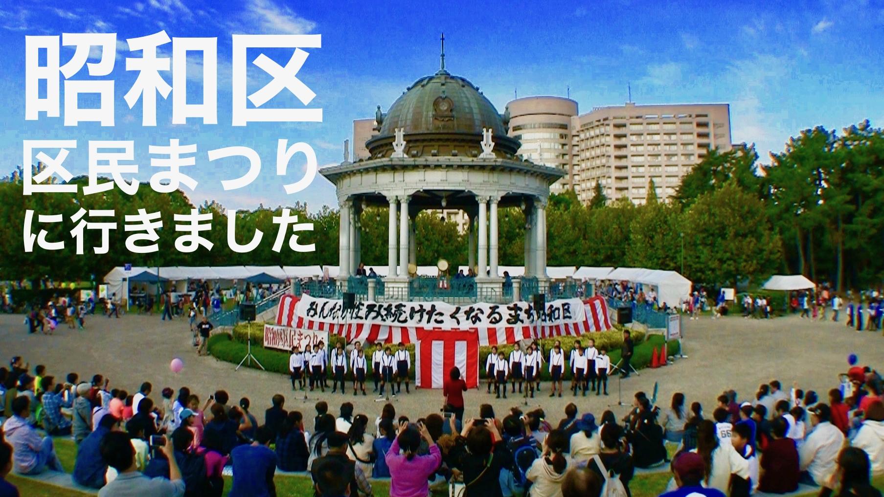 昭和区区民まつり@鶴舞公園